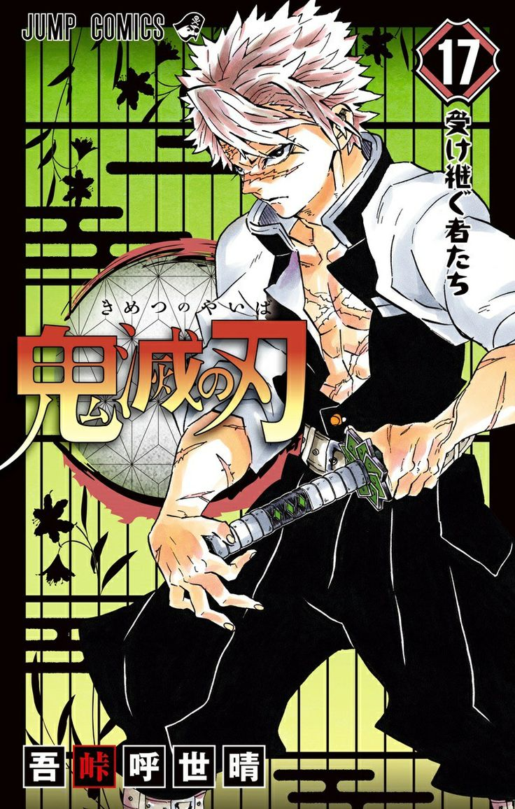 Demon Slayer Kimetsu no Yaiba in 2020 Manga covers