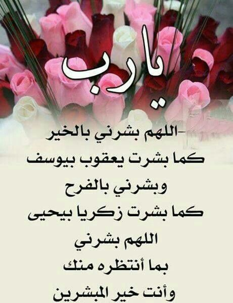 Pin By Jawhara On Duaa Arabic Love Quotes True Words Words