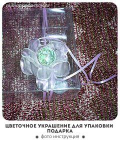 """Поделка """"Цветок из бутылки для украшения подарка"""". Стильное оформление подарка своими руками"""