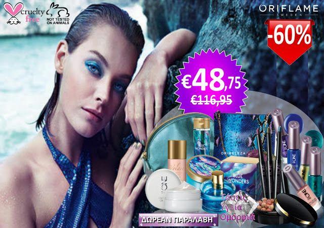 Best Deal/Τάσεις: Blue Wonders Set-1 ολοκληρωμένο high-fashion look για αυτό το καλοκαίρι   Best Deal/Τάσεις: Blue Wonders Set-1 ολοκληρωμένο high-fashion look για αυτό το καλοκαίρι  11 προϊόντα από τα οποία 9 ολοκαίνουρια κομμάτια για να κάνετε τους άλλους να μιλούν σε περιορισμένο αριθμόμέχρι εξαντλήσεως των αποθεμάτων μεέκπτωσηως 60%! Και παραλαμβάνετεΔΩΡΕΑΝαπό το κατάστημα ACS της περιοχής σας!  ΜΟΝΟ 4875για Ελλάδα11693(-58% Κερδίζετε6818)   ΜΟΝΟ 5760για Κύπρο 14070(-59% Κερδίζετε8310)…