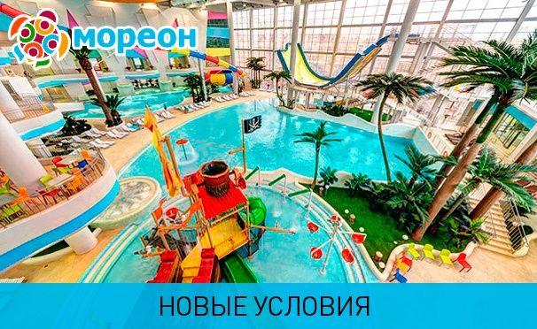 Крупнейший центр водных развлечений в Москве и Восточной Европе! Отдых в аквапарке, термах и spa-центре для взрослых и детей в выходные и будни в комплексе «Мореон». Скидка до 40%