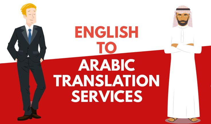 Use Translation Services in Dubai from Al-Maany, this is the legal translator in Abu Dhabi. You can find Arabic to English Translator, English to Arabic Translator.