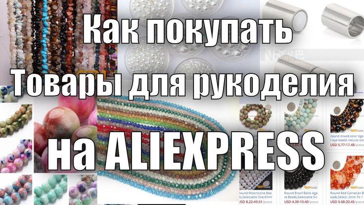 Как заказывать товары для рукоделия на Алиэкспресс?