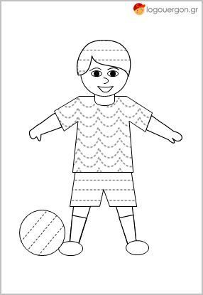 #logouergon #prografikes_askiseis  Ασκήσεις χρήσης μολυβιού – μαρκαδόρου ,ποδοσφαιριστής