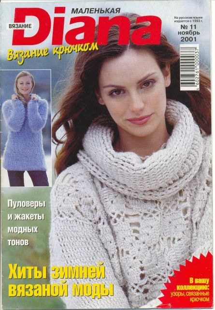 Little DIANA 2001-11, in Russian, some diagrams