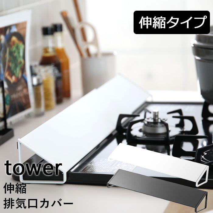 Tower タワー 排気口カバー ホワイト ブラック 排気口カバー タワー