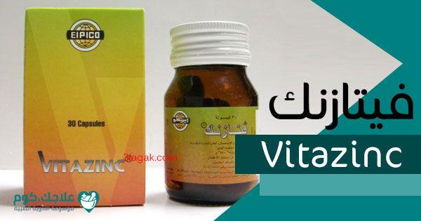 فيتازنك Vitazinc دواعي الاستعمال الأعراض السعر الجرعات علاجك Capsule Bottle Drinks