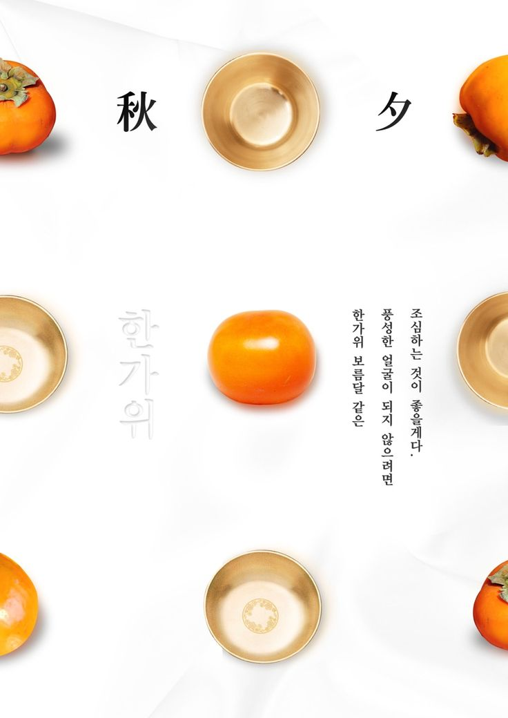 a tiny hole — 추석맞이 시조 + 아이폰 추석 배경화면 Korean traditional holidays...
