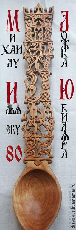 Купить Именная,юбилейная ложка(буквенный орнамент) - оранжевый, буквица, славянский орнамент, русский сувенир