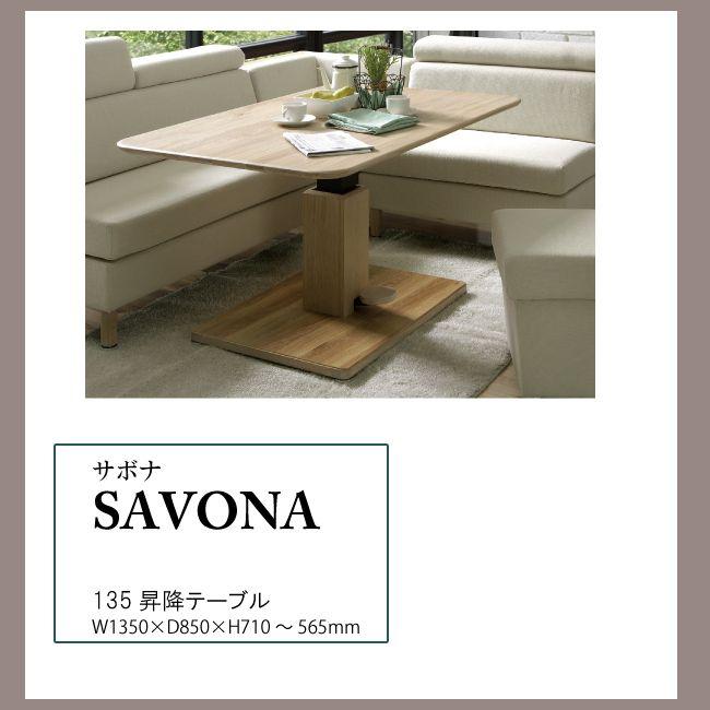 高さ71~56.5cm シーンで高さが変えられるリフトテーブル