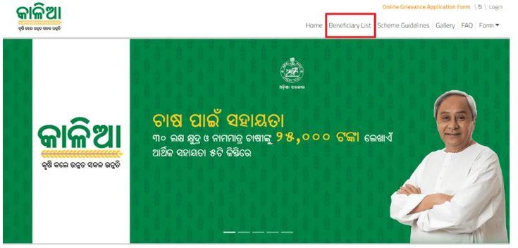 Kalia Yojana Odisha Name List कलय यजन Find Out Here in ...