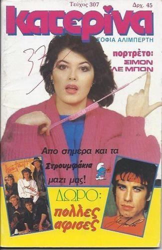 SOPHIA ALIMPERTI - GREEK -  Katerina Magazine - 1985 - No.307