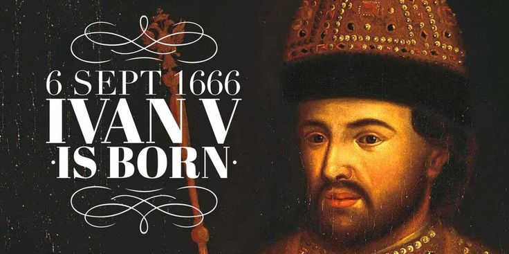 6 September 1666. Tsar Ivan V of Russia, the co-ruler of Peter the Great, is born