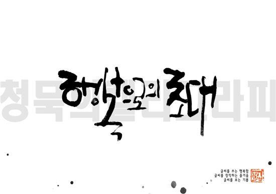캘리그라피_행복으로의초대 : 네이버 블로그
