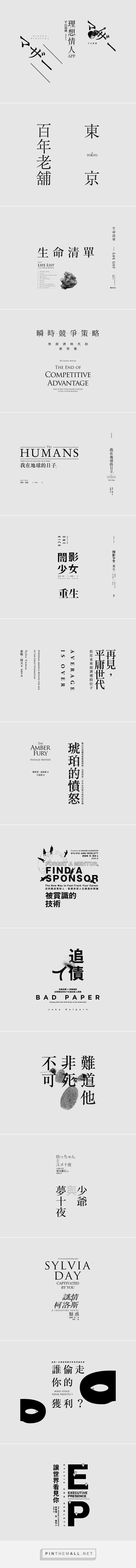書名標準字設計 / Typography / book cover / 2015 on Behance - created via https://pinthemall.net