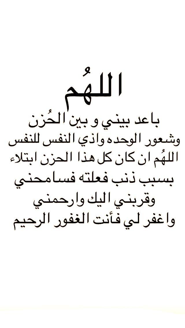 Pin By Widad On دعاء Beautiful Arabic Words Islamic Phrases Islamic Quotes