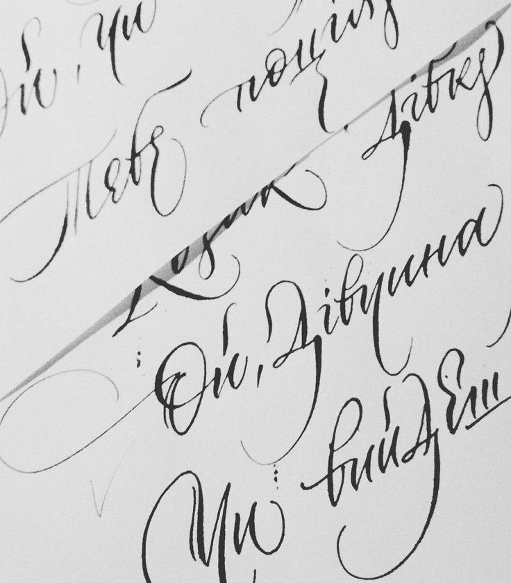78 вподобань, 1 коментарів – Calligraphy artistdesigner (@nataliya_komyakhova) в Instagram: «wip #calligraphy #cyrillic #скоропис #скоропись»