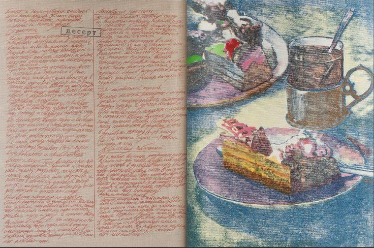 """Михаил Карасик """"Книга о вкусной и здоровой пище"""" Книга художника, 2003 г."""