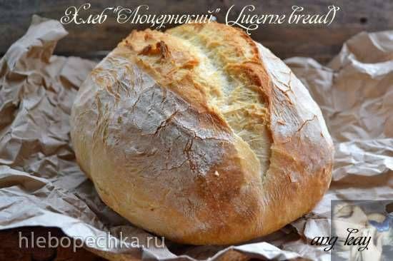 "Хлеб ""Люцернский"" (Lucerne bread)"