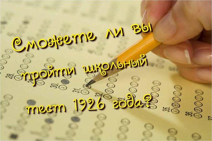Чтобы удачно ответить на все вопросы теста, вам необходимо собраться и постараться быть максимально внимательными, при этом знания и острый ум в этом задании занимают не последнее место. Давайте же…