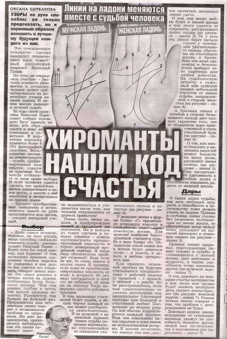 4765034_Hiromantiya_ryk (469x700, 325Kb)