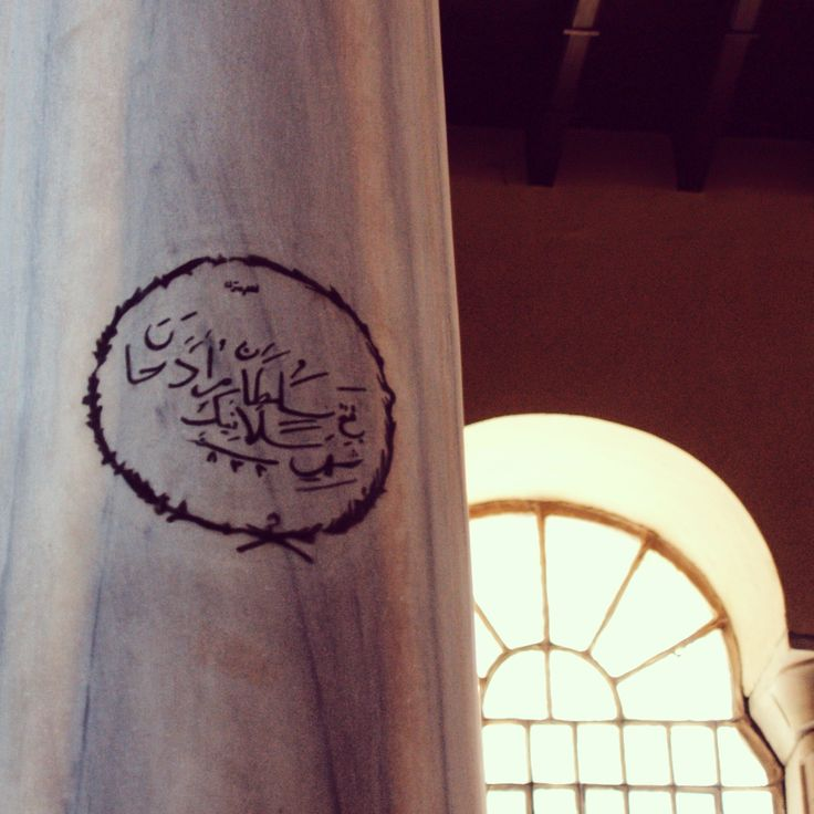 Close up of the Ottoman inscription of Panagia Acheiropoietos column that marks the fall of the city in 1430. Walking Thessaloniki app, Route 03 - St Sofia #travel #guide #Greece #Ottoman #Byzantine #Church #Temple