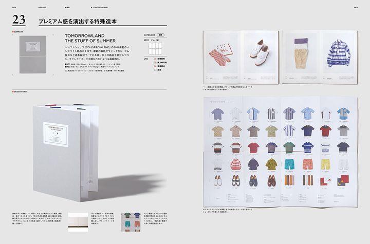 商品と顧客をつなぐ カタログのデザイン (5)