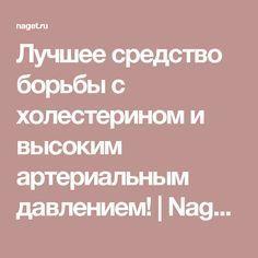 Лучшее средство борьбы с холестерином и высоким артериальным давлением! | Naget.Ru