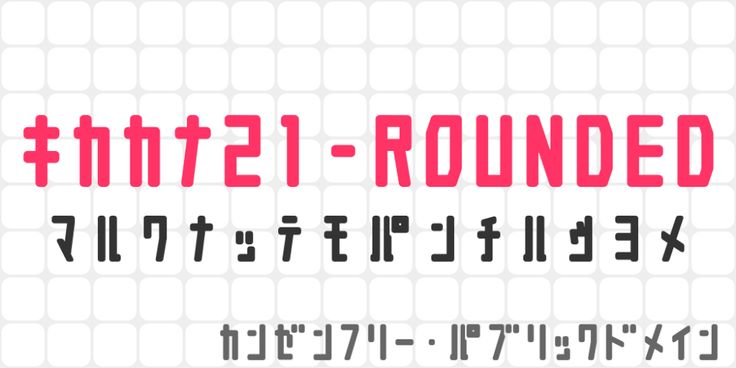 キカカナ21 Rounded 無料で使える日本語フォント投稿サイト フォントフリー 日本語フォント フォント フリーフォント