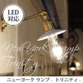 オールドニューヨークランプ-Trinityトリニティ-ウォールライトウォールランプ間接照明壁LED付きリビング廊下洗面所店舗カフェインテリアおしゃれシンプルヴィンテージアンティークブルックリンインダストリアル