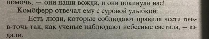 """Виктор Гюго """"Отверженные"""""""