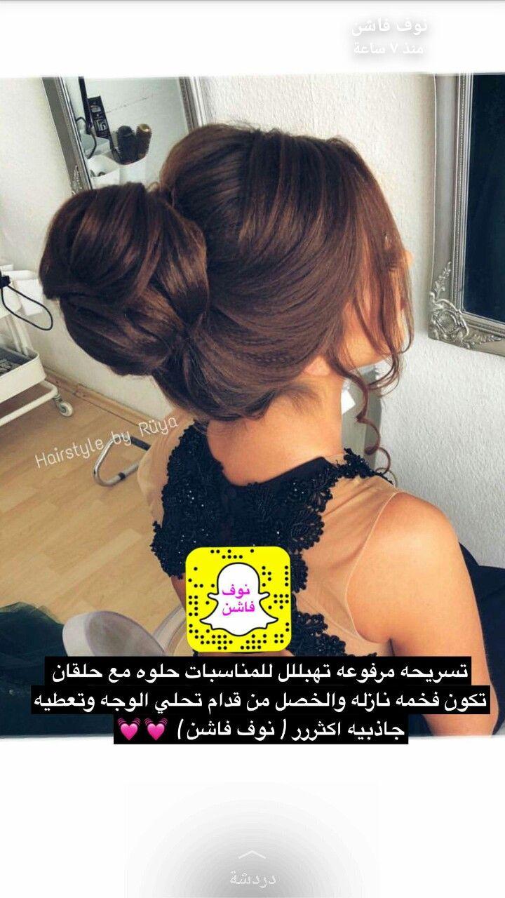 Pin By Roreta Al Qurashi On Hair Hair Styles Hairstyle Hair