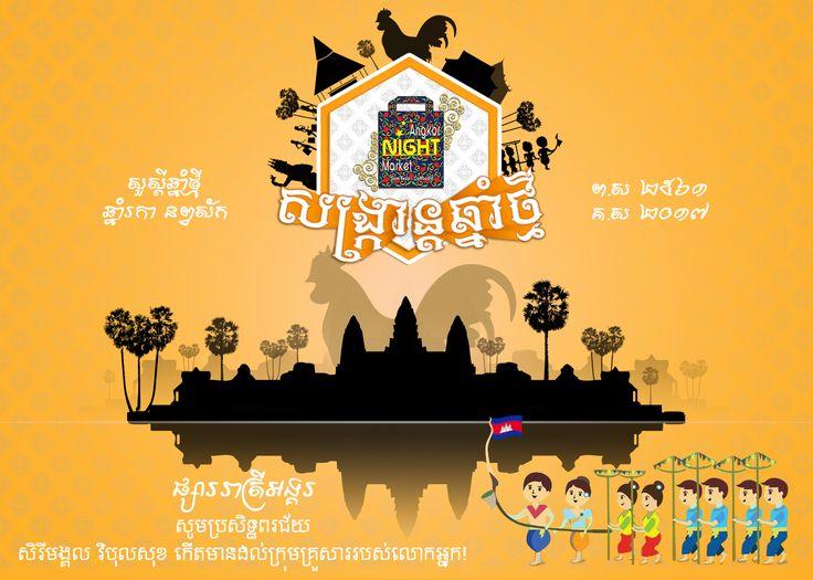 សូមជូនពរ បវរសួស្ដី សិរីមង្គល វិបុលសុខ មហាប្រសើរ កើតមានដល់លោកអ្នក និងក្រុមគ្រួសារ កុំបីឃ្លាងឃ្លៀតឡើយ! Wishing you and family a Khmer New Year filled with joy to last all year through! From The Angkor Night Market Team