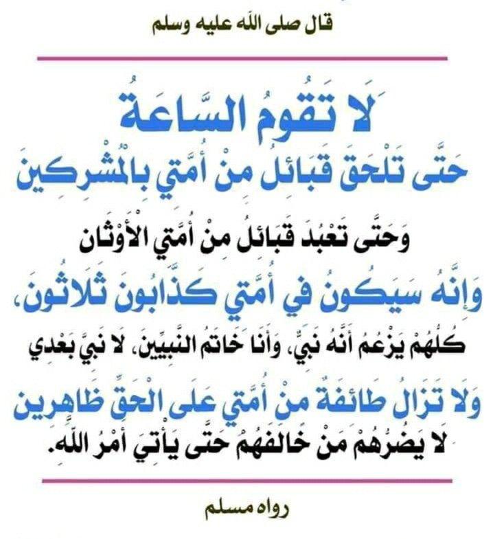Pin By Yaman Mar3i On Muslim In 2020 Islamic Phrases Islamic Quotes Quran Islamic Quotes