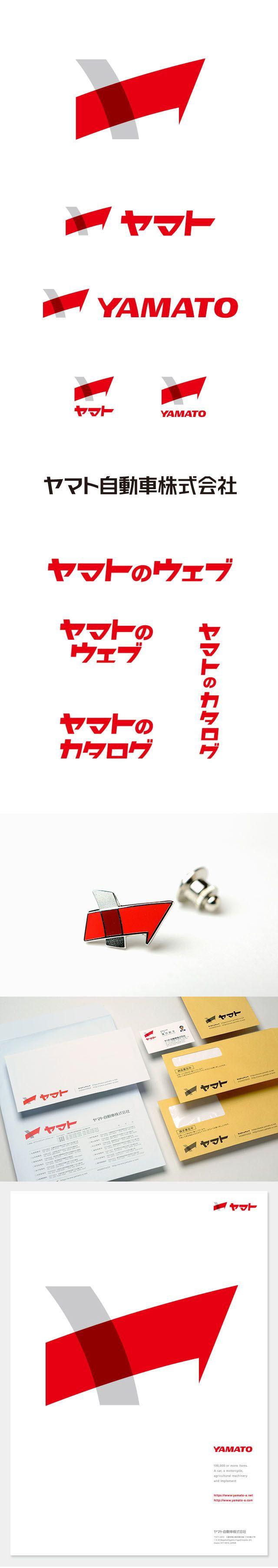 東大阪に本社のある、ヤマト自動車株式会社様のVIデザインです。 社名ロゴ、WEBサイトロゴ、カタログ用ロゴ、封筒各種、社章バッヂ、イメージポスタ...
