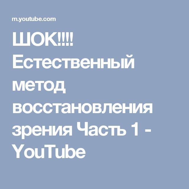 ШОК!!!! Естественный метод восстановления зрения Часть 1 - YouTube
