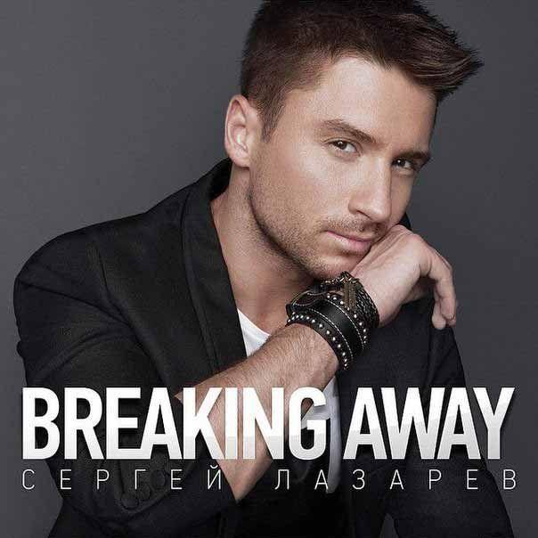 Lyrics / Перевод Сергей Лазарев - Breaking Away  http://tekst-pesen.ru/perevod/4480-sergey-lazarev-breaking-away-perevod-pesni.html © Tekst-Pesen.RU