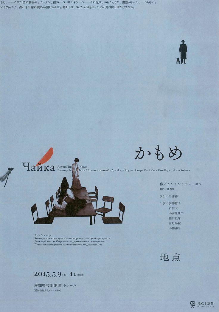 Japanese Theater Poster: Kamome. Hisaki Matsumoto (MATSUMOTOKOBO Ltd). 2015 | The Gurafiku archive of Japanese graphic design is a collection of visual research surveying the history of graphic design in Japan.