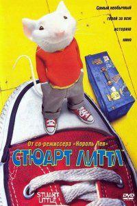 Стюарт Литтл (1999)