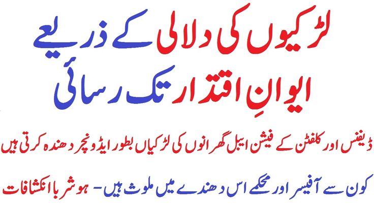 Sharmila Farooqi Sex with 7 Men - Explosive Disclosure https://www.youtube.com/watch?v=_tzgzcT70ps  Chaudhry Shujaat Hussain Scandal with Zara Akbar https://www.youtube.com/watch?v=6DCK1ntyS68  Benazir Bhutto Scandal with Hayat Sherpao https://www.youtube.com/watch?v=R4YvWwRRDtQ  Asif Zardari Sex Scandal with Reema Resham Meera Laila Saima Nirma Madiha Shah https://www.youtube.com/watch?v=DXGF7XwepQM  Nawaz Sharif Sex Scandal with Sanjay Khan Sister Dilshad Begum…