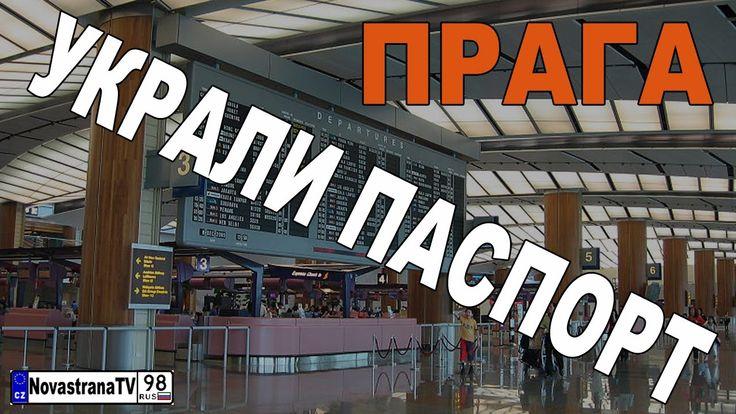 Как быть если украли паспорт в Праге | Случай кражи паспорта РФ в аэропо...