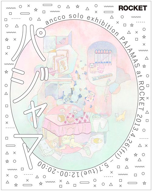 pa-jama: ancco exhibition パジャマ 変哲もない私たちの繰り返しを包む 2013.4.26(fri) – 5.7(tue)12:00-20:00 opening party 4.26 (fri) 18:00-20:00 このたびancco初の個展を開催いたします 新作のペインティングとドローイングの展示 過去作品やグッズの販売、ワークショップもございます 是非みなさまお立ち寄り下さい ROCKET web site flyer design by KASETORU