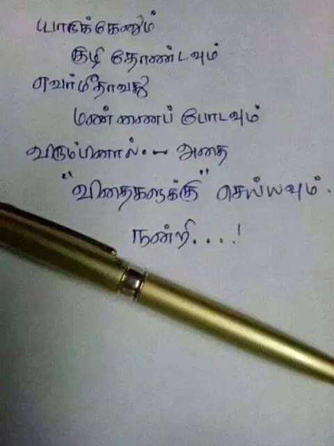 tamil kavithai and poetry