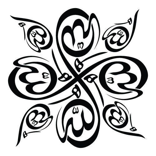 DesertRose::: Allah calligraphy
