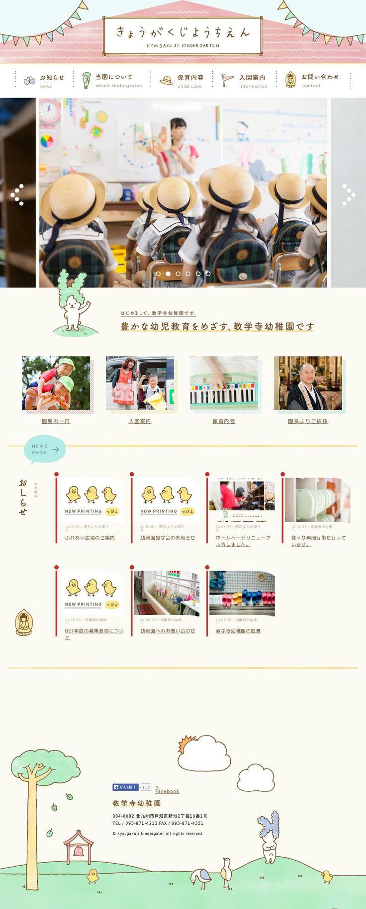 The website 'http://kyougakuji-kids.com/' courtesy of @Pinstamatic (http://pinstamatic.com)