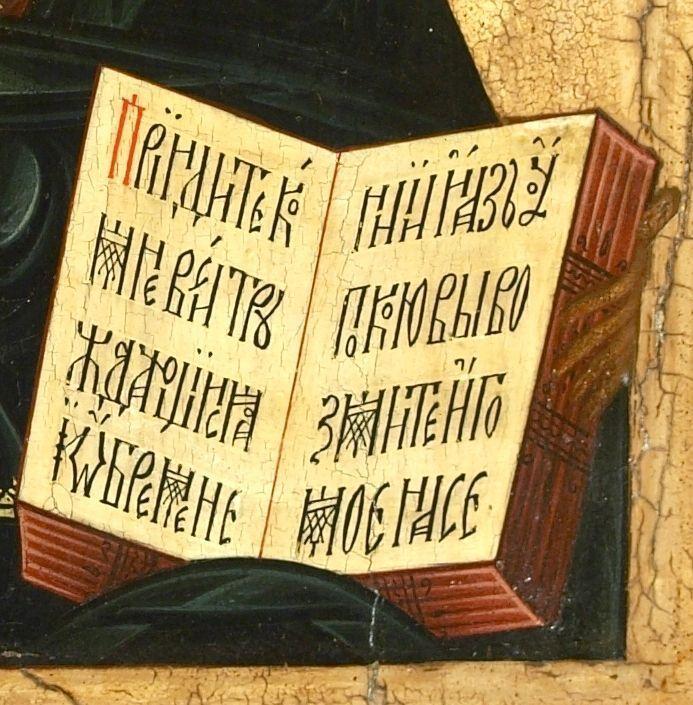 Детальный просмотр: X004.  Saviour- выставлены на Храмовой галерея, специалистов в русских икон