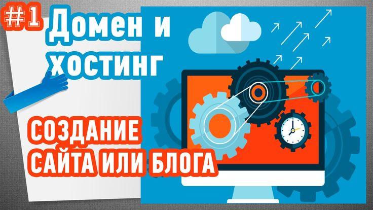 Как создать сайт или блог. Что такое домен и хостинг?