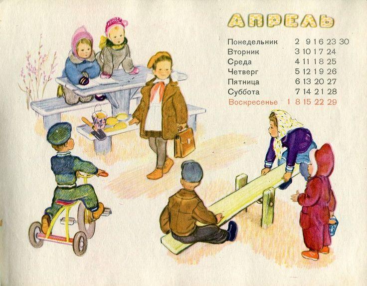 Детский календарь Звездочка 1962 год
