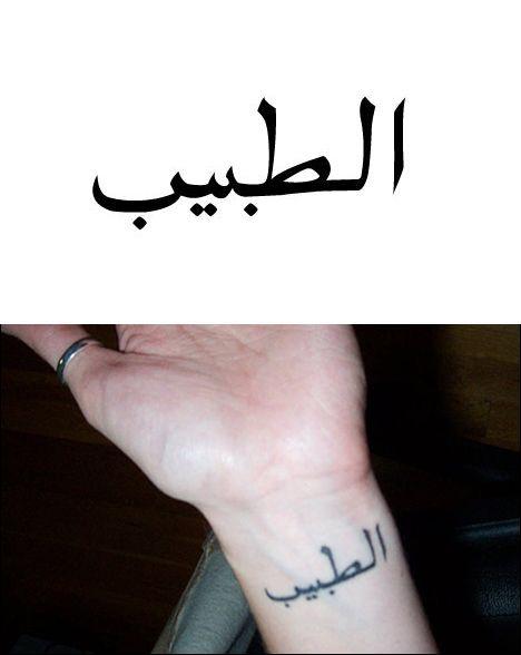 Tatuagens Escritas em Árabe – Fotos