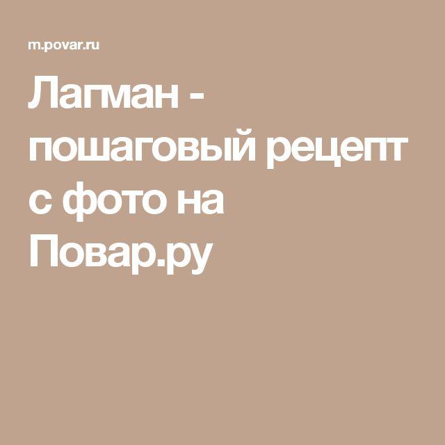 Лагман - пошаговый рецепт с фото на Повар.ру